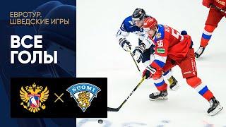 11 02 2021 Россия Финляндия 3 2 Все голы Евротура