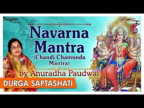Navratri | माँ दुर्गा का नवार्ण मंत्र । Maa Durga Navarna Mantra by Anuradha Paudwal | Nupur Audio