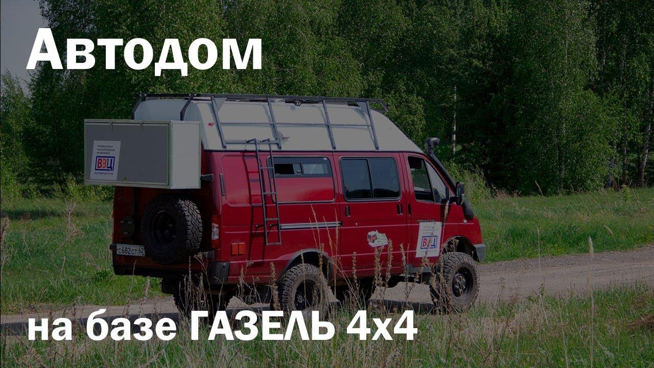 Автодом на базе ГАЗЕЛЬ 4х4 | газель автомобиль