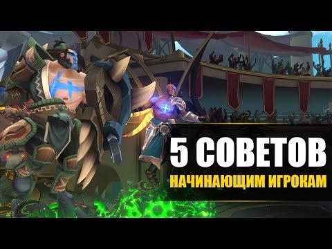 видео: 5 Советов начинающим игрокам в battlerite