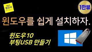 윈도우10부팅USB 만들기(요즘은 DVD 없잖아요.)