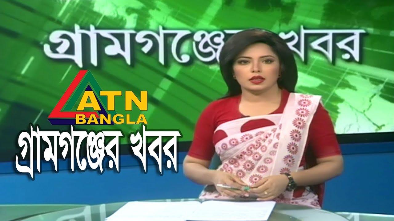 গ্ৰামগঞ্জের খবর | ATN Bangla Gramganger News | 14-10-2018 | ATN BANGLA Official