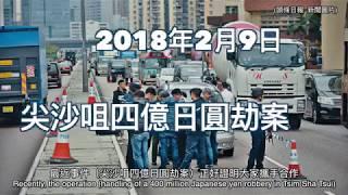 【同行一天系列:西九龍衝鋒隊第二隊警長陸海安】