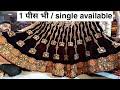 BUY ONLINE Cheapest Bridal And Designer Lehenga Choli With Price ! सस्ते लहंगे का होलसेल मार्केट