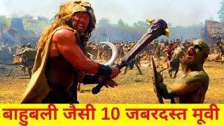 बाहुबली जैसी जबरदस्त फिल्मे | Top 10 Hollywood War Movies In Hindi | Action Movies Like Baahubali
