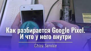 Разборка смартфона Google Pixel | China Service