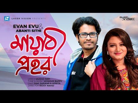 Mayabi Prohor By Evan Evu & Abanti Sithi  | Music Video | Sazzad Rafi | Moshiur Bappy