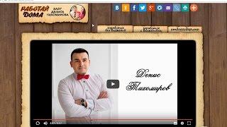 Блог Дениса Тихомирова и биржа комментариев MegaComments. Честный отзыв.