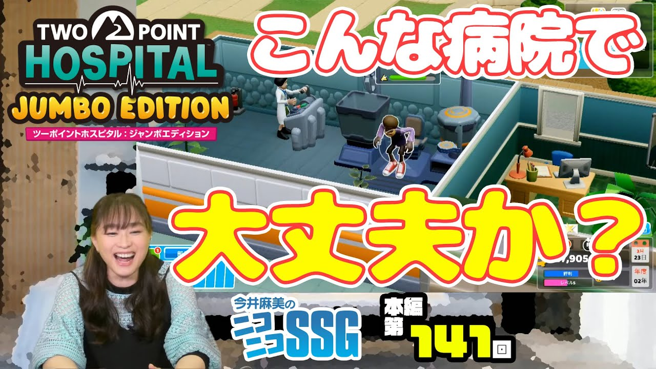 『ツーポイントホスピタル』に挑戦! 今井麻美のニコニコSSG第141回【8月3日配信】