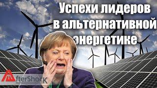 Расплата Германии и других за альтернативную энергетику