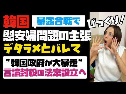 2021/08/26 韓国国内の暴露合戦で、慰安婦問題の主張がデタラメとバレて、韓国政府が大暴走!!言論封殺の法案設立へ...。