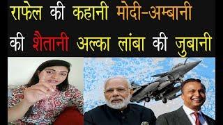 राफेल की कहानी Modi Ambani की शैतानी Alka lamba की ज़ुबानी