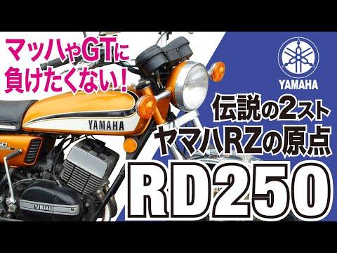 【RD250】ヤマハ2ストローク史の過渡期を担ったRD250(RD350/RD400)の歴史と魅力の数々を紹介【U-TA CHANNEL】
