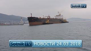 НОВОСТИ. ИНФОРМАЦИОННЫЙ ВЫПУСК 23.03.2018