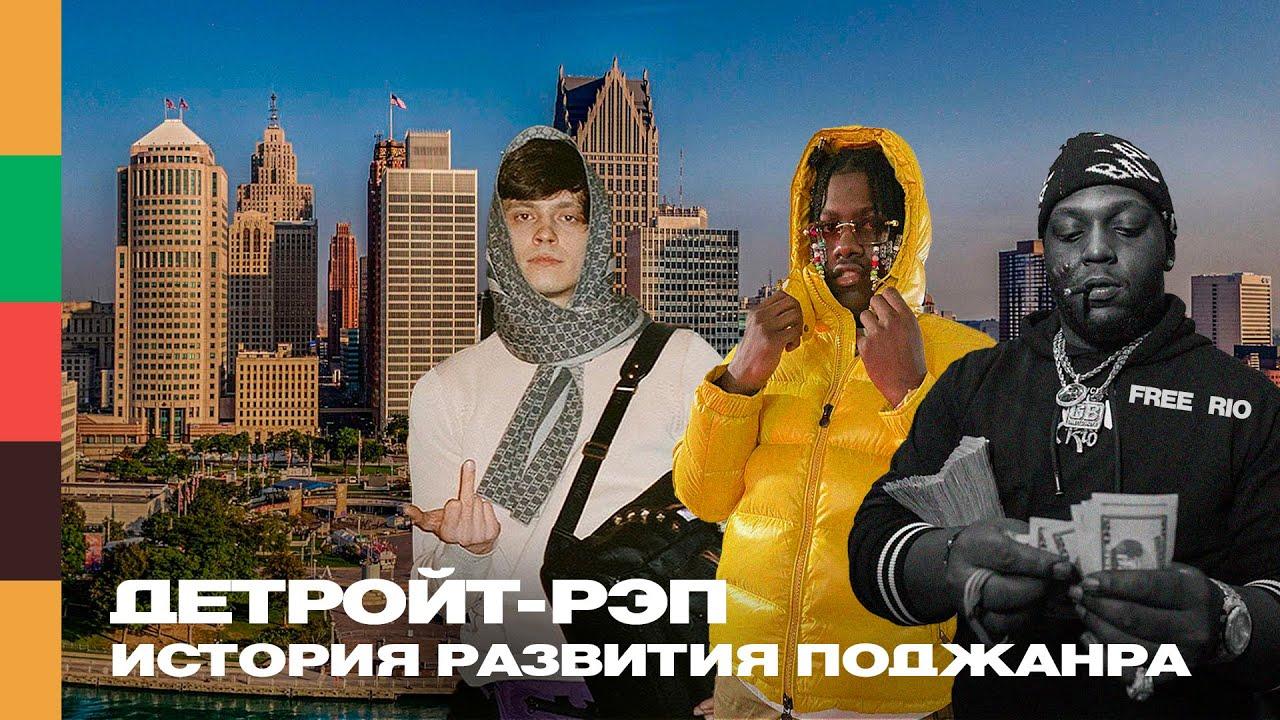 Детройт-рэп — история развития поджанра   FFM iNFO