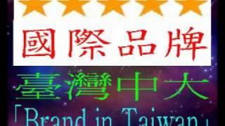 認同與價值 掌聲叫好 國際品牌五星規格 Brand in Taiwan