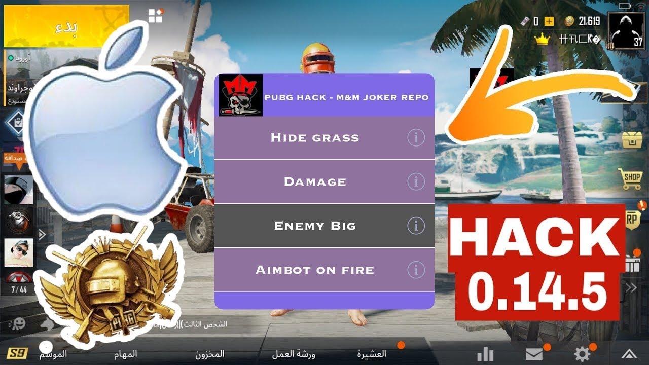 تهكير ببجي موبايل للايفون بدون جلبريك Hack Pubg Mobile Ios 0 16 5
