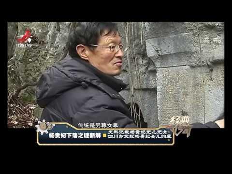 《经典传奇》杨贵妃下落之谜解析[720P版] 20170627