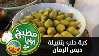 كبة حلب من نبيل بتتبيلة دبس الرمان