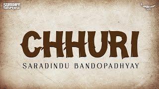 Sunday Suspense | Chhuri | Shorodindu Bandopadhyay | Mirchi 98.3 | Mirchi Bangla