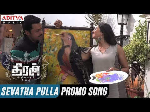 Sevatha Pulla Song Lyrics From Theeran Adhigaaram Ondru
