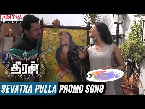 Sevatha Pulla Promo Song    Theeran...