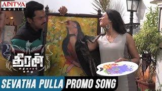 Sevatha Pulla Song Promo || Theeran Adhigaaram Ondru Movie || Karthi, Rakul Preet || Ghibran