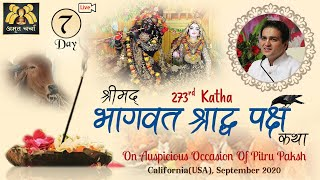 🔴 Live Day 7 - 273rd Katha | Bhagvat Shradh Paksha Katha | California-USA | Sep 2020 | LalGovindDas