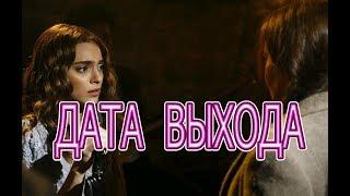 Жестокий Стамбул описание 2 серии турецкого сериала на русском языке, дата выхода