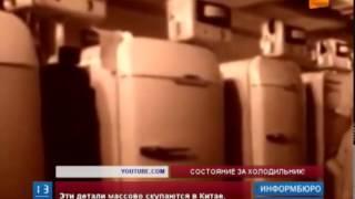 Небывалый ажиотаж возник вокруг холодильников, сделанных в  СССР(, 2014-04-17T16:03:36.000Z)