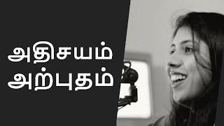 Athisayam Arputham | அதிசயம் அற்புதம் | Tamil Short Film | by Jawahar