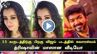 Thalapathy Movie Special on After 15 Years | Official Teaser Released By Trisha | Raangi
