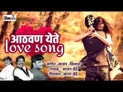 आठवण येते | Athavan Yete Love Songs