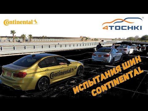 Испытания шин Continental.