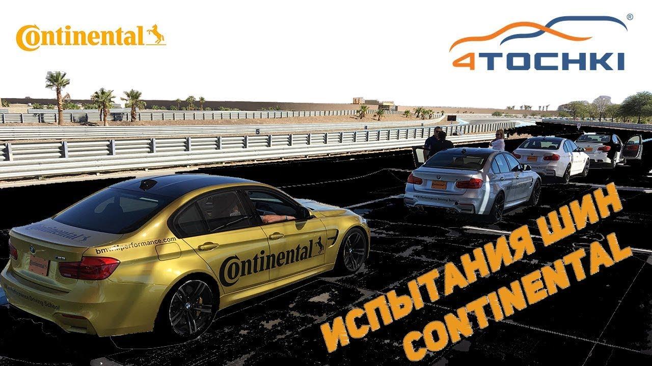 Испытания шин Continental. Шины и диски 4точки - Wheels & Tyres.