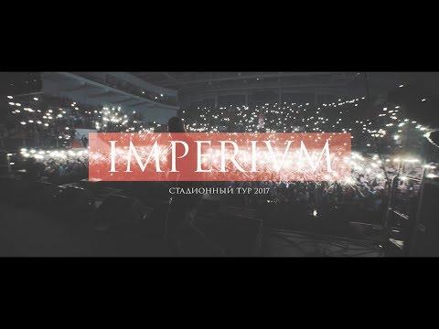 Oxxxymiron - IMPERIVM TOUR 2017