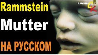 Rammstein - Mutter | кавер на РУССКОМ ЯЗЫКЕ | Сапрыкин