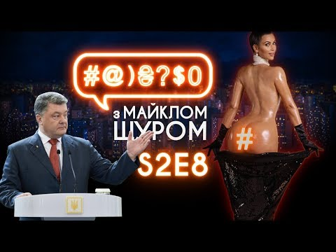 #@)₴?$0 з Майклом Щуром #8 (2 сезон) with eng subs