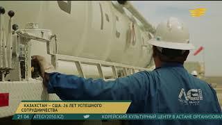 Казахстан – США: успешное сотрудничество