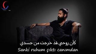 """أغنية تركية قمة الأحساس بعنوان """" منذ إن ذهبت """" لـ كوراي أفجي مترجمة للعربية Gittin Gideli"""