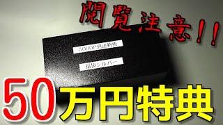 【遊戯王】50万円お買い物をすると貰える特典がガチでヤバ過ぎる!!!【開封】 thumbnail
