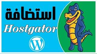استضافة هوست جيتور مميزات و عيوب   HostGator