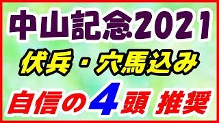 中山記念2021予想【推奨馬決定】伏兵・穴馬込み!自信の4頭推奨!