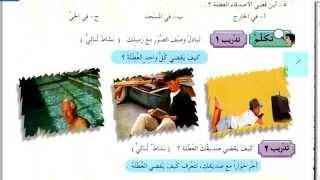 8 УРОК. 2 ТОМ. Арабский в твоих руках.