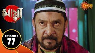 Maya - Episode 77 | 12th Nov  2019 | Sun Bangla TV Serial | Bengali Serial