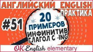 20 примеров #51 Инфинитив и герундий. Английский урок - повторение всего, что мы знаем