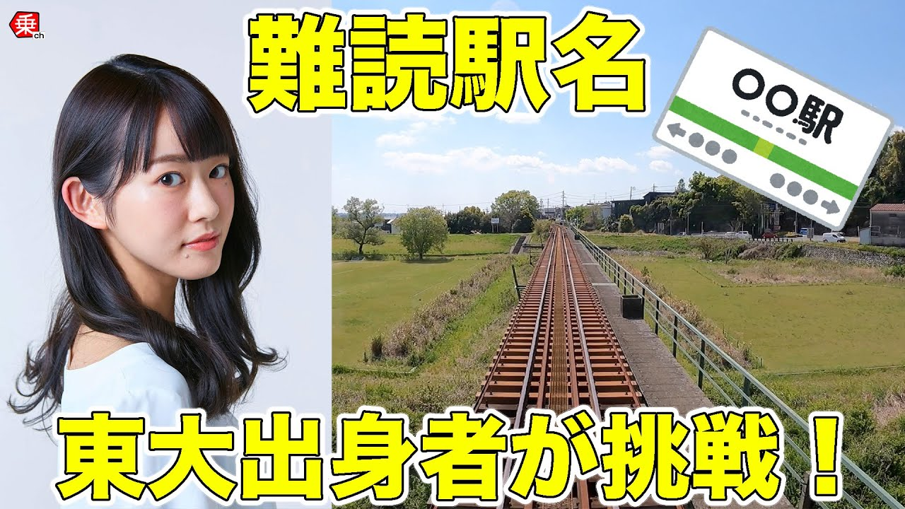 【読める?】難読駅名クイズ ぶっちゃけ読めません!|乗りものチャンネル