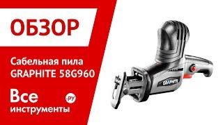 Обзор сабельной пилы GRAPHITE 58G960