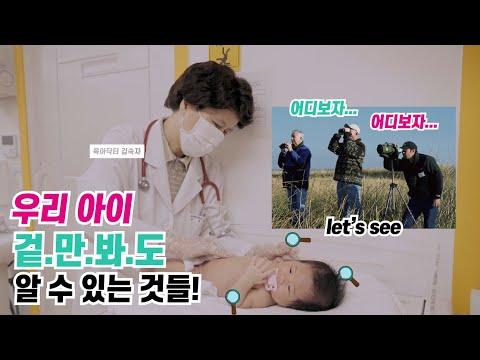 [육아닥터] 출산 후 신생아 종합검사에 모든 것 Part.1