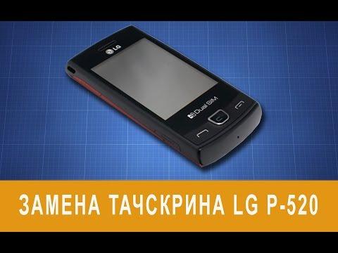 Замена тачскрина мобильного телефона LG P-520